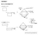 sukiyafukuro_recipe02.JPG